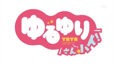 ゆるゆり さん☆ハイ 2話 感想 165