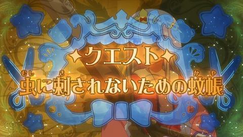 魔王城でおやすみ 2話 感想 0065