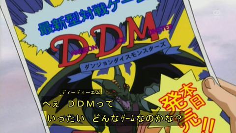 遊戯王DM 20thリマスター 46話 感想 384