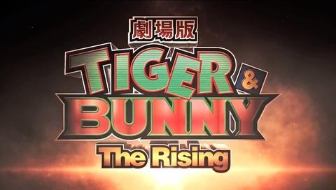 タイバニ 劇場 The Rising 感想