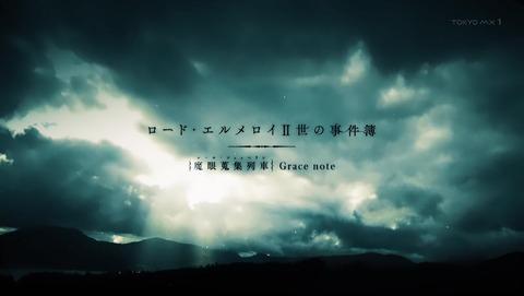 ロード・エルメロイⅡ世の事件簿 6話 感想 004