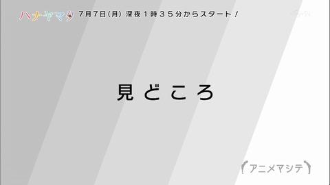 アニメマシテ ハナヤマタ 1691