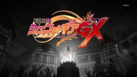 戦姫絶唱シンフォギアGX 2話 感想 421
