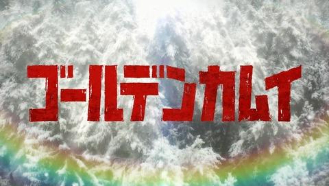 ゴールデンカムイ 6話 感想 22