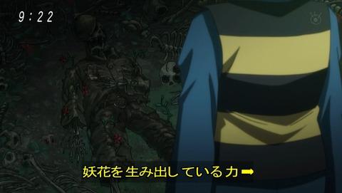 ゲゲゲの鬼太郎 第6期 20話 感想 039