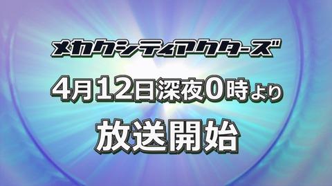 セト 保志総一郎 メカクシティアクターズ CM 8  5
