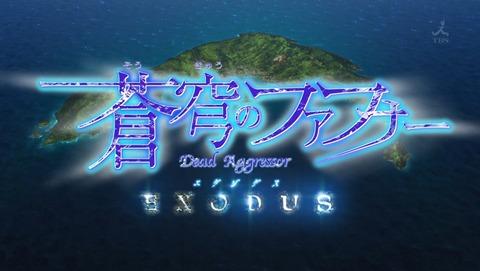 蒼穹のファフナー EXODUS 6話 感想 0238