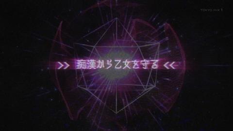 戦×恋 9話 感想 0080