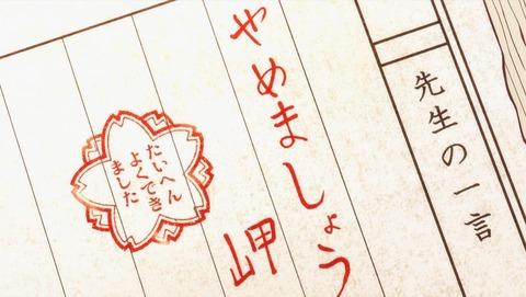 地縛少年花子くん 4話 感想 0133