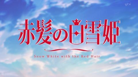 赤髪の白雪姫 2クール 23話 感想 132