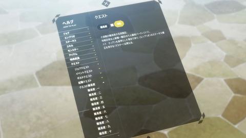 インフィニット・デンドログラム 1話 感想 016