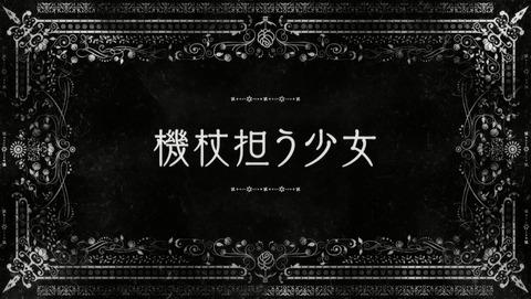 棺姫のチャイカ 10話 AVENGING BATTLE 原作者 榊一郎 96