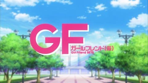 ガールフレンド 仮 1話 感想 255