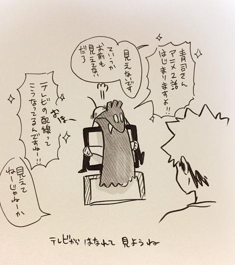 恋愛暴君 2話 感想 oE