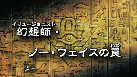 遊戯王DM 20th リマスター 2話 感想 655