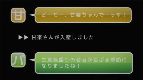 デュラララ!!×2 承 2話 感想 01