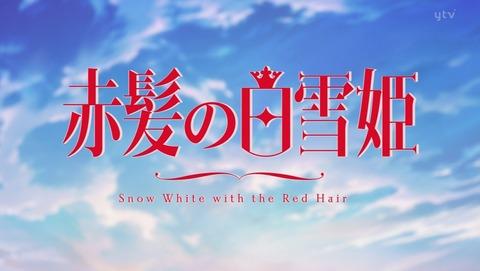 赤髪の白雪姫 2クール 22話 感想 223