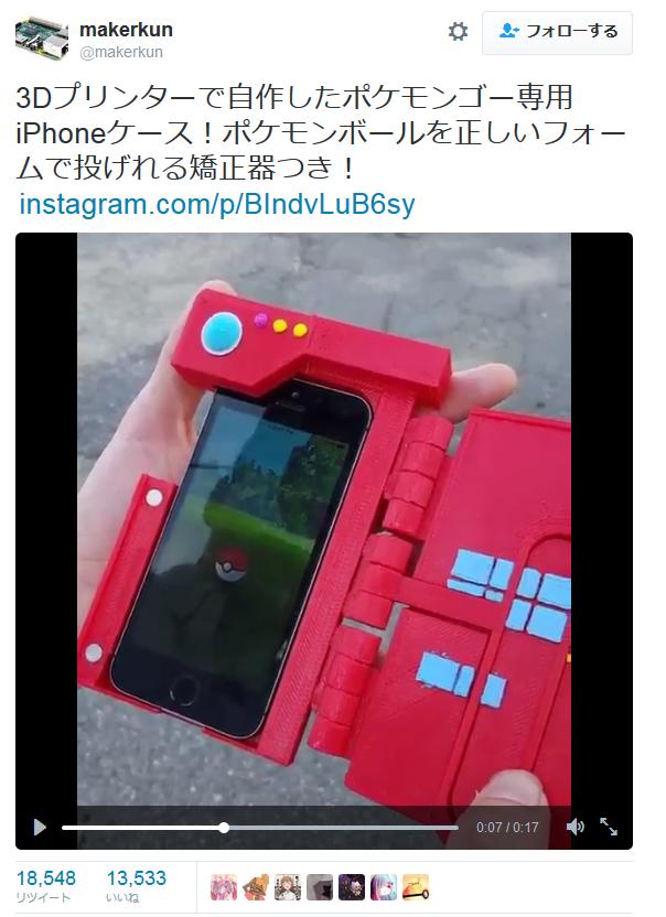 ポケモン図鑑 スマホケース