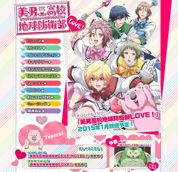 美男高校地球防衛部LOVE!」公式ホームページ