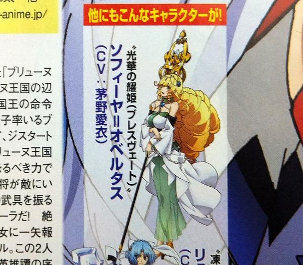 12魔弾の王と戦姫2