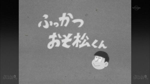おそ松さん20151015-225137
