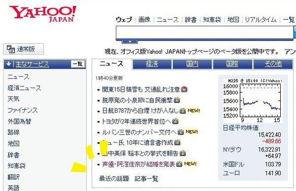 オフィス版Yahoo! JAPANトップページ