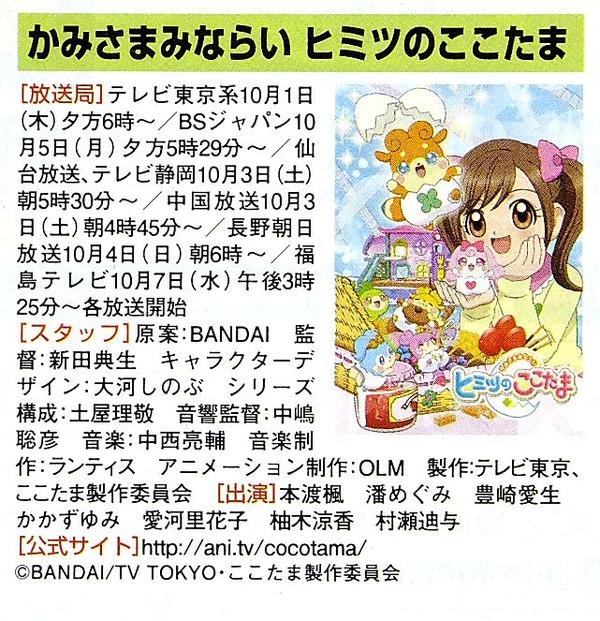 2015秋きゃらびぃ31