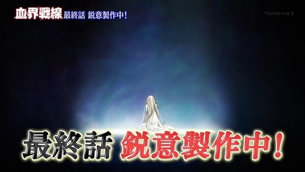 「血界戦線」特別番組20150706-220343