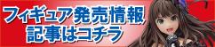 バナー_発売