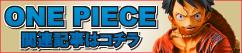 バナー_ワンピース