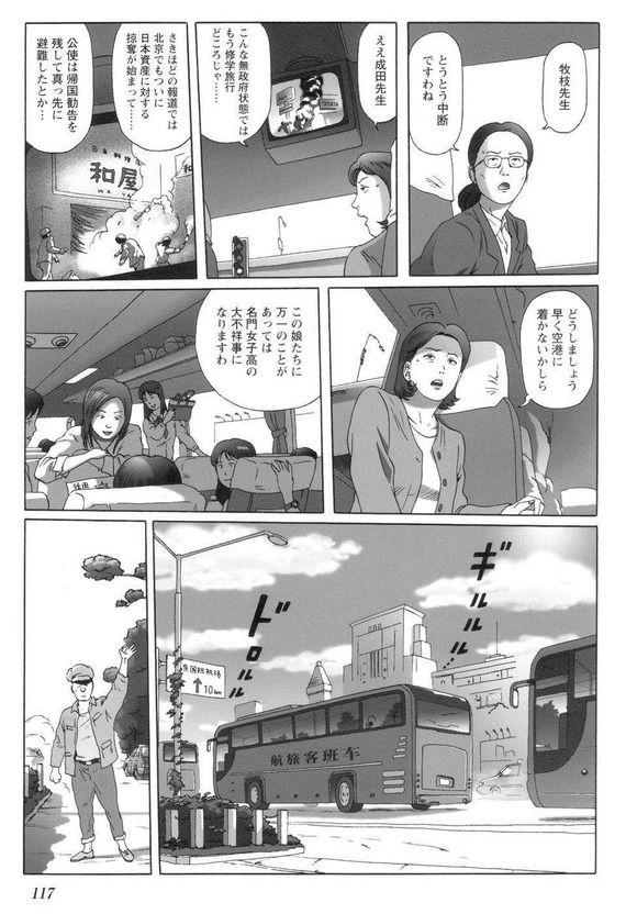 ◆【反日レイプ】中国で日本人女子高生レイプ??━━━━(?∀?)━━━━!!の画像