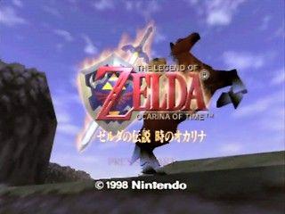 「ゼルダの伝説時のオカリナ」って地球で一番おもしろいテレビゲームやろ