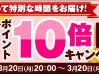 【フィギュア&プラモ】「あみあみ楽天」本日20時よりポイント10倍キャンペーン開催