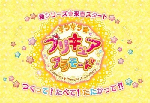 プリキュア新シリーズ「キラキラ☆プリキュアアラモード」来春放送開始!