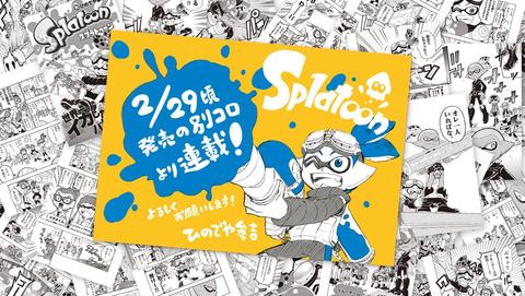 WiiU『スプラトゥーン(Splatoon)』の漫画が雑誌「別冊コロコロコミック」にて連載決定!描くのは「ひのでや参吉先生」!頑張れゴーグルくん!