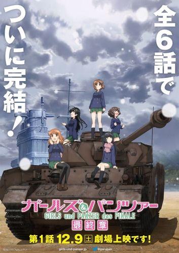 【ガルパン】『ガールズ&パンツァー 最終章』第1話は12月9日より劇場上映! ティザービジュアルも公開