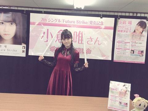 女神声優・小倉唯ちゃんの成長した体付きwwwwwwww