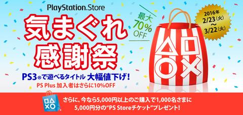 PS3ソフト100本以上のタイトルが最大70%OFFになる期間限定セール「気まぐれ感謝祭」が開始!【FF】【アイマス】【戦国無双】【メタルギア】【チャイルドオブライト】など!