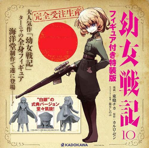 《09月予約》幼女戦記 10 フィギュア付き特装版 (書籍)[KADOKAWA]