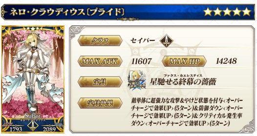 『Fate/Grand Order』どんな手を使っても手に入れるッ!期間限定イベント「チョコレート・レディの空騒ぎ」攻略情報・ガチャ報告まとめ