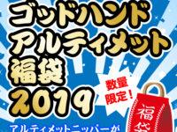 【福袋】模型工具「ゴッドハンド アルティメット福袋2019」開封紹介