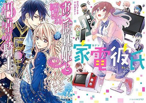 【kindle 新刊】 おこぼれ姫と円卓の騎士16、家電彼氏 など