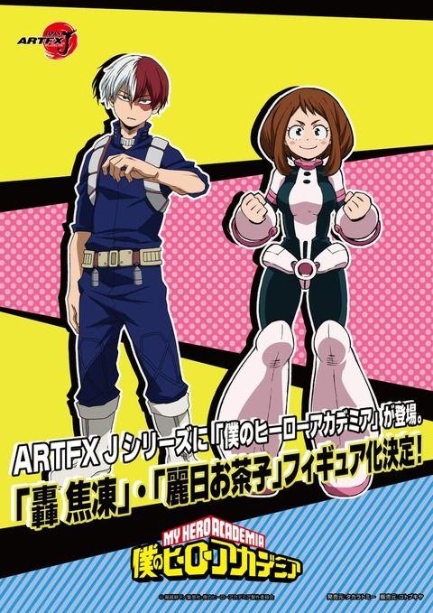 『僕のヒーローアカデミア』ARTFX J「轟 焦凍」と「麗日お茶子」フィギュア 商品化