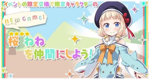【きらファン】期間限定イベント『ねねっちクエスト』スタート!イベントをクリアしてねねっちを仲間にしよう!