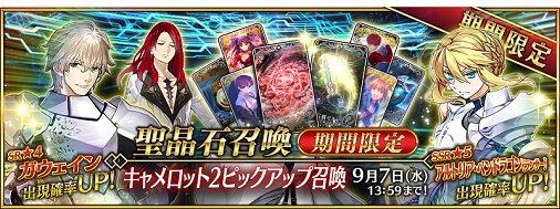 『Fate/Grand Order』アルトリア(槍)、ガウェイン、トリスタンがゲットできるピックアップ召喚が31日より開催!メインクエストAP消費1/2キャンペーンも