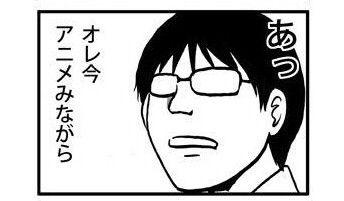 「アニメ見てアラ探しばかりしてる人」を描いた漫画が話題に