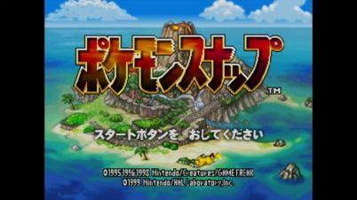 WiiUバーチャルコンソール『ポケモンスナップ』配信決定!