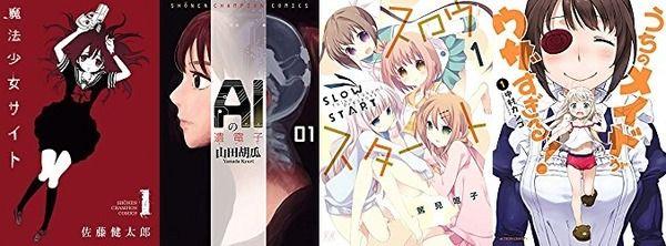 【Kindleコミックスセール】「魔法少女サイト」など秋田書店40~50%還元ほか新セール続々とスタート