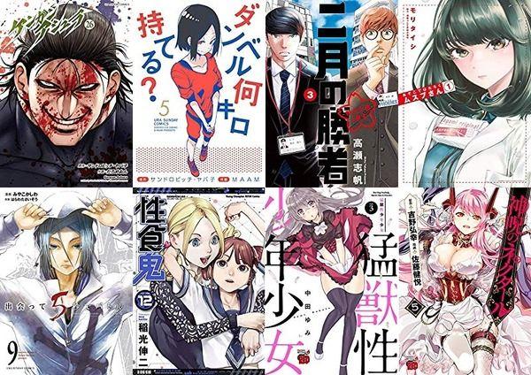 10月19日発売のKindleコミックス 「ケンガンアシュラ 26」「ダンベル何キロ持てる? 5」「二月の勝者 3」「あそこではたらくムスブさん 1」など
