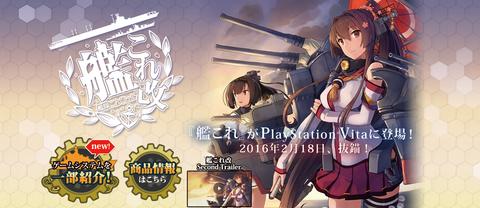PS Vitaソフト『艦これ改』の不具合修正および新任務実装を目的とした「更新パッチMod.I」の配信が2月22日~26日に実装予定!